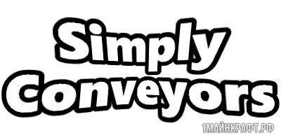 Мод Simply Conveyors для Майнкрафт 1.11.2