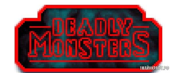 Мод Deadly monsters для Майнкрафт 1.11.2