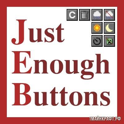 Мод Just Enough Buttons для Майнкрафт 1.11.2