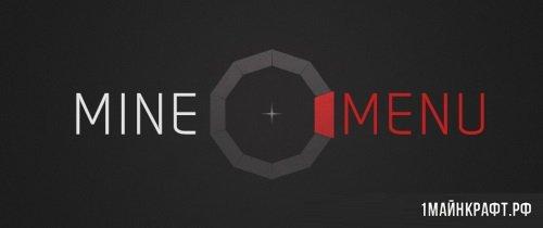 Мод MineMenu для Майнкрафт 1.11.2