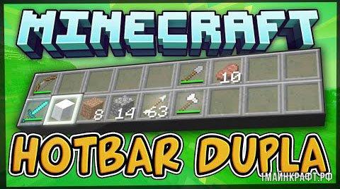 Мод Dual Hotbars для Майнкрафт 1.11.2