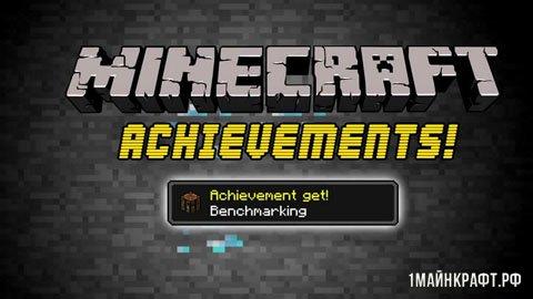 Мод Better Achievements для Майнкрафт 1.11.2