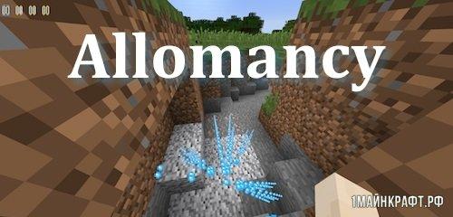 Мод Allomancy для Майнкрафт 1.11.2