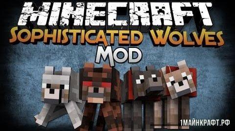 Мод Sophisticated Wolves для Майнкрафт 1.11.2