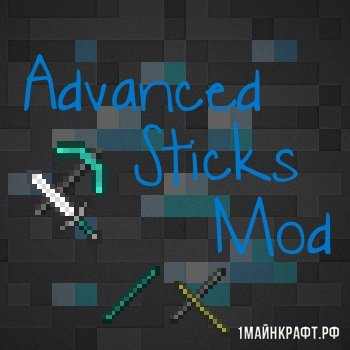 Мод Advanced Sticks для Майнкрафт 1.11.2