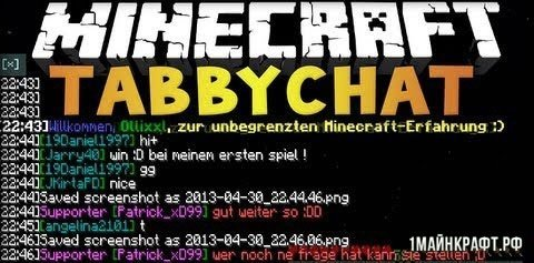 Мод TabbyChat для Майнкрафт 1.11.2
