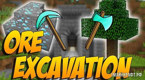 Мод Ore Excavation для Майнкрафт 1.11.2