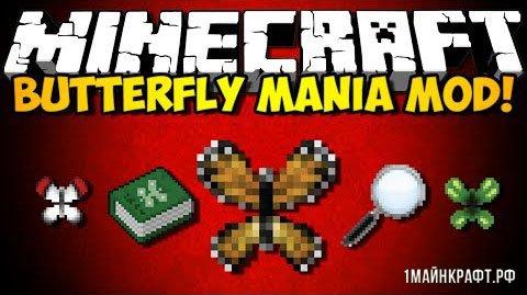 Мод Butterfly Mania для Майнкрафт 1.8.9