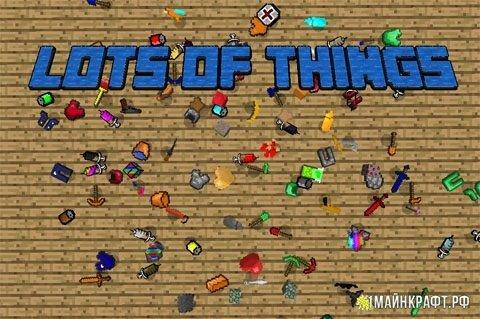 Мод Lots of Things для Майнкрафт 1.11.2