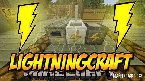 Мод LightningCraft для Майнкрафт 1.11.2