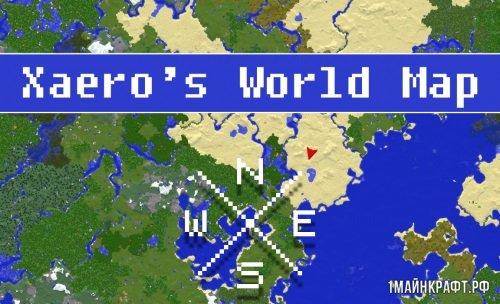 Мод Xaero's World Map для Майнкрафт 1.11.2