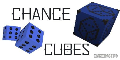 Мод Chance Cubes для Майнкрафт 1.11.2
