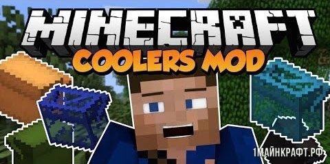 Мод Coolers для Майнкрафт 1.11.2