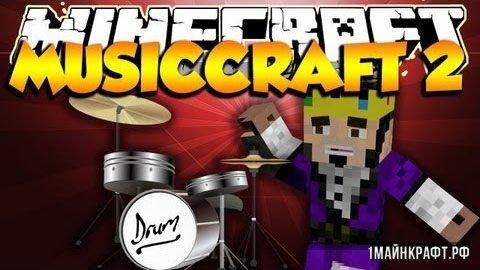 Мод MusicCraft для Майнкрафт 1.10.2 - музыкальные инструменты