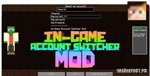 Мод Ingame Account Switcher для Майнкрафт 1.11.2