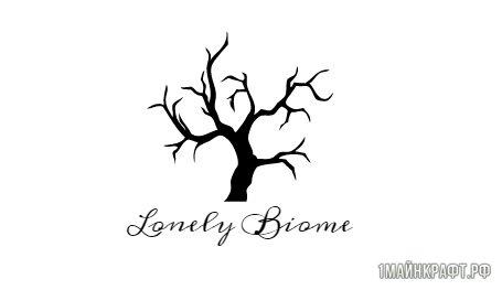 Мод Lonely Biome для Майнкрафт 1.11.2