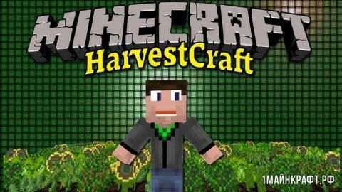 Мод HarvestCraft для Майнкрафт 1.11.2 - мод на еду