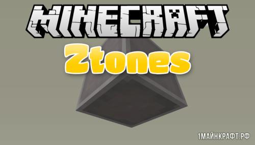 Мод Ztones Reloaded для Майнкрафт 1.10.2