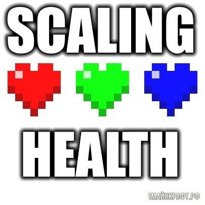 Мод Scaling Health для Майнкрафт 1.11.2