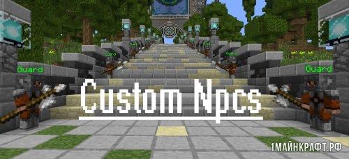 Мод Custom NPCs для Майнкрафт 1.11.2