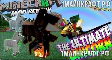 Мод Ultimate Unicorn для Майнкрафт 1.11.2