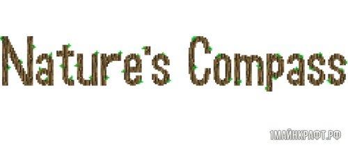 Мод Nature's Compass для Майнкрафт 1.11.2