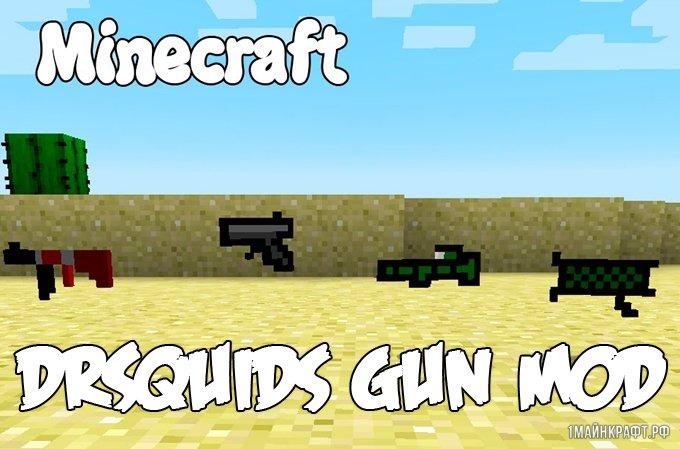 Мод на оружие для Майнкрафт 1.10.2 - DrSquids Gun