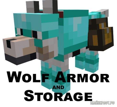 Мод Wolf Armor and Storage для Майнкрафт 1.11.2