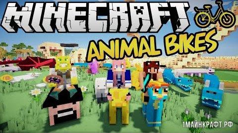 Мод Animal Bikes для Майнкрафт 1.11.2