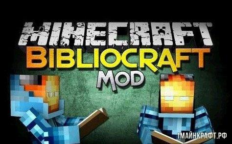 Мод BiblioCraft для Майнкрафт 1.10.2