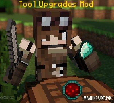 Мод Tool Upgrades для Майнкрафт 1.11.2