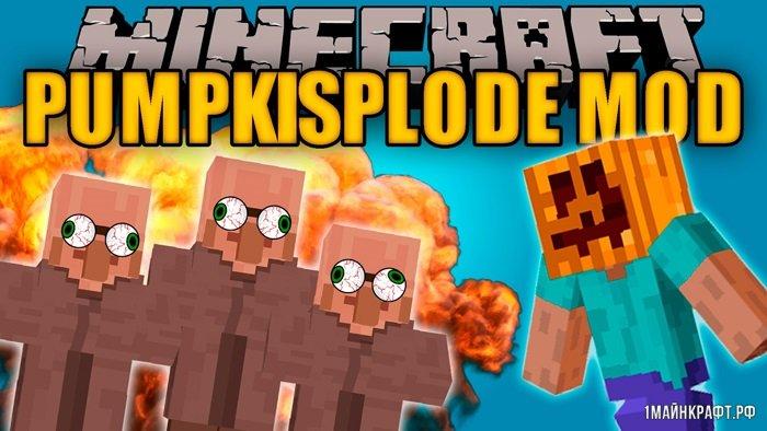 Мод PumpkiSplode для Майнкрафт 1.10.2