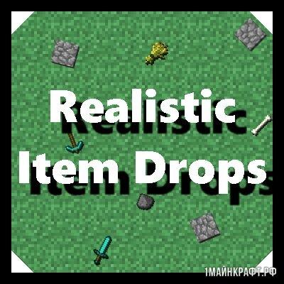 Мод Realistic Item Drops для Майнкрафт 1.11.2
