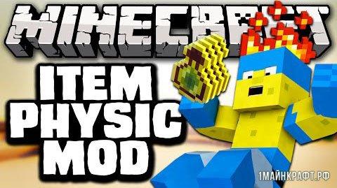 Мод ItemPhysic для Майнкрафт 1.11.2