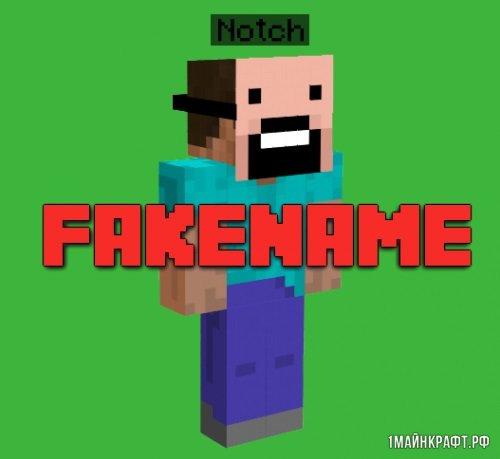 Мод Fakename для Майнкрафт 1.11.2