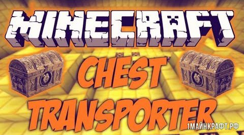 Мод Chest Transporter для Майнкрафт 1.11.2