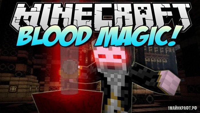 Мод Blood Magic для Майнкрафт 1.11.2