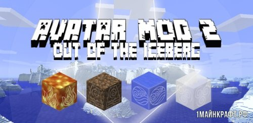 Мод Avatar 2: Out of the Iceberg для Minecraft 1.11.2