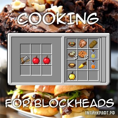Мод Cooking for Blockheads для Майнкрафт 1.11.2