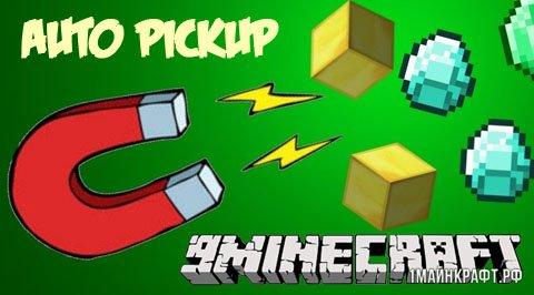 Мод Auto Pickup для Майнкрафт 1.11.2