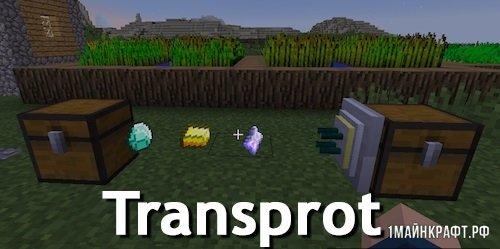 Мод Transprot для Майнкрафт 1.11.2