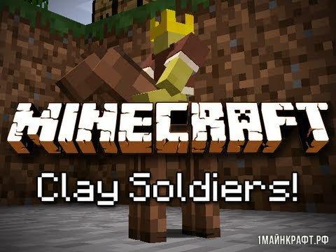 Мод Clay Soldiers для Майнкрафт 1.10.2 - глиняные человечки