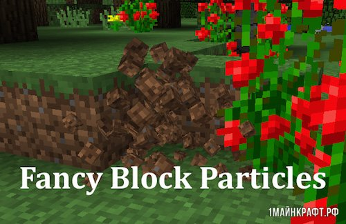 Мод Fancy Block Particles для Майнкрафт 1.11.2