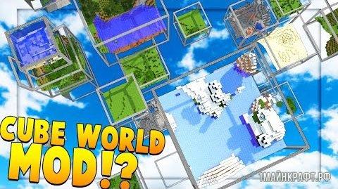 Мод Cube World для Майнкрафт 1.11.2
