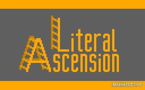 Мод Literal Ascension для Майнкрафт 1.11.2