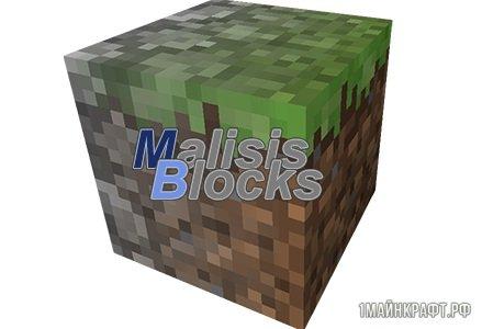 Мод MalisisBlocks для Майнкрафт 1.11.2
