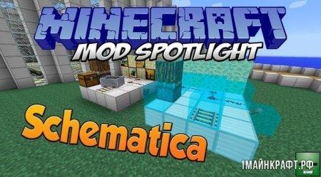 Мод Schematica для Майнкрафт 1.11.2