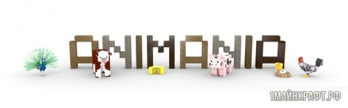 Мод Animania для Майнкрафт 1.10.2