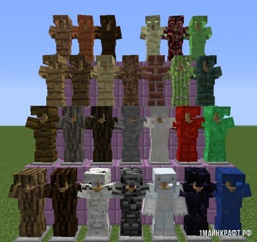 Мод Block Armor для Майнкрафт 1.11.2