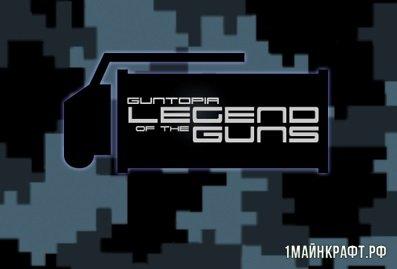 Мод Guntopia Legend of the Guns для Майнкрафт 1.8.9